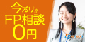 【無料FP相談】新規面談プログラム★