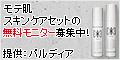 【モテ肌スキンケアセット『イッキ -IKKI-』】新規無料モニター申込みプログラム(非ポイントサイト用)