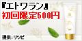 【マッサージクリーム『エトワラン』】500円モニター新規購入プログラム(ポイントサイト用)