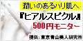 【ヒアルスピクル】500円モニター新規購入プログラム(非ポイントサイト用)