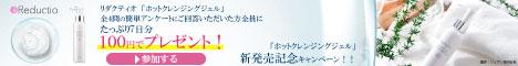 【Reductio『ホットクレンジングジェル』】100円モニター新規購入プログラム(非ポイントサイト用)