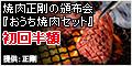 【焼肉 正剛『おうち焼肉セット』】新規定期購入プログラム(ポイントサイト用)
