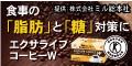 【エクサライフコーヒーW お試しセット】500円モニター新規購入プログラム(ポイントサイト用)