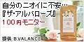 【フレグランスサプリ『ザ・アルバローズ』】100円モニター新規購入プログラム(非ポイントサイト用)