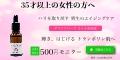【「シャイン・トランポリン・オイル」美容液】500円モニター新規購入プログラム(非ポイントサイト用)