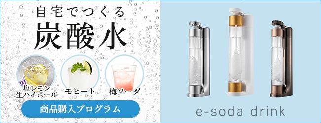 e-soda dorink 自宅でつくる炭酸水 商品購入プログラム