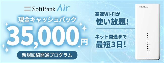 SoftBank Air 現金キャッシュバック35,000円 新規回線開通プログラム